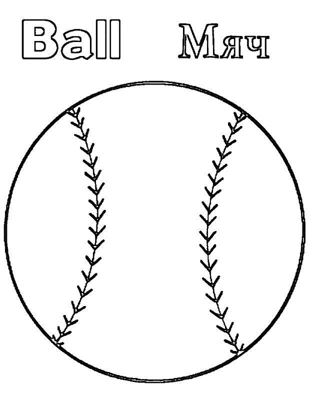Раскраска ball