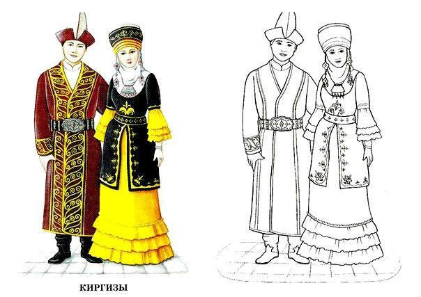 Раскраска национальная Кыргызская одежда   Раскраски для ...