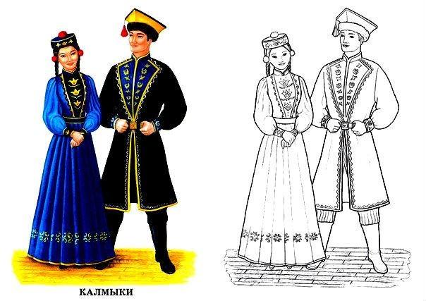 Раскраска Калмыцкий национальный костюм