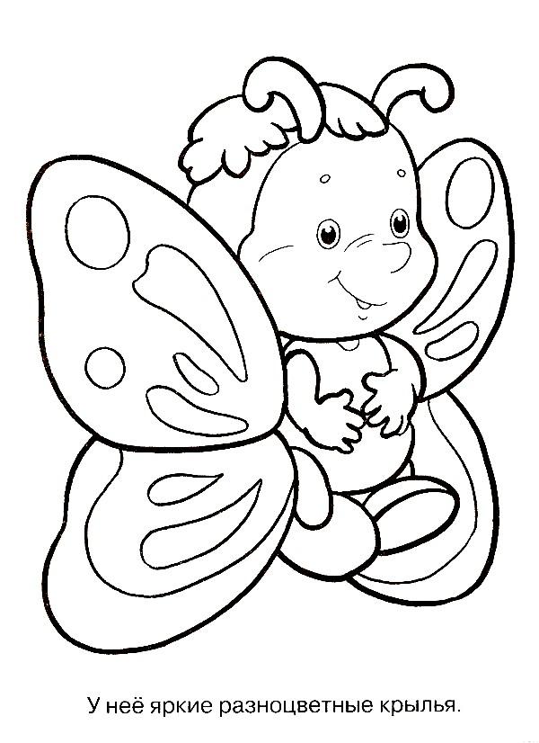 Раскраска бабочка для малышей