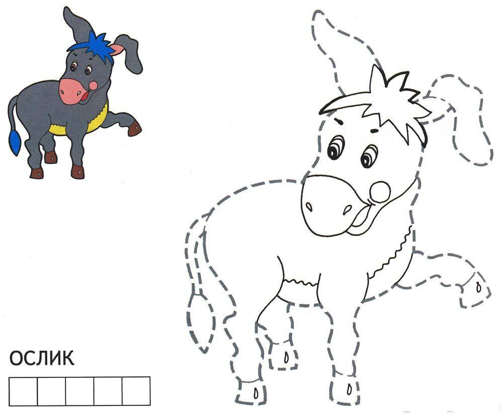 Раскраска веселый ослик