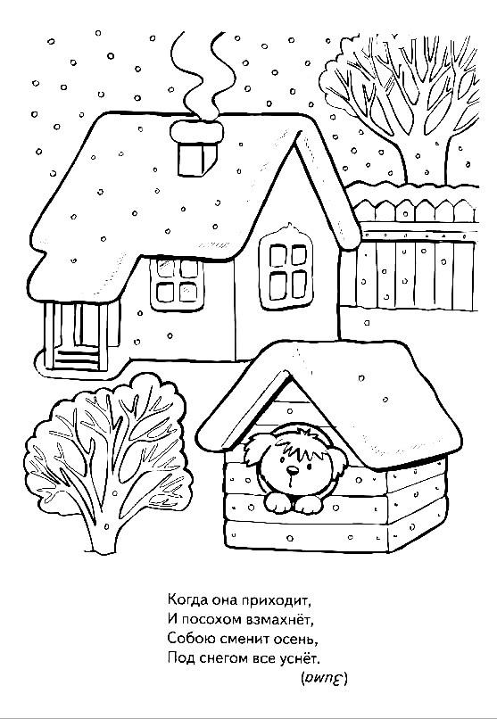 Раскраска зимняя загадка
