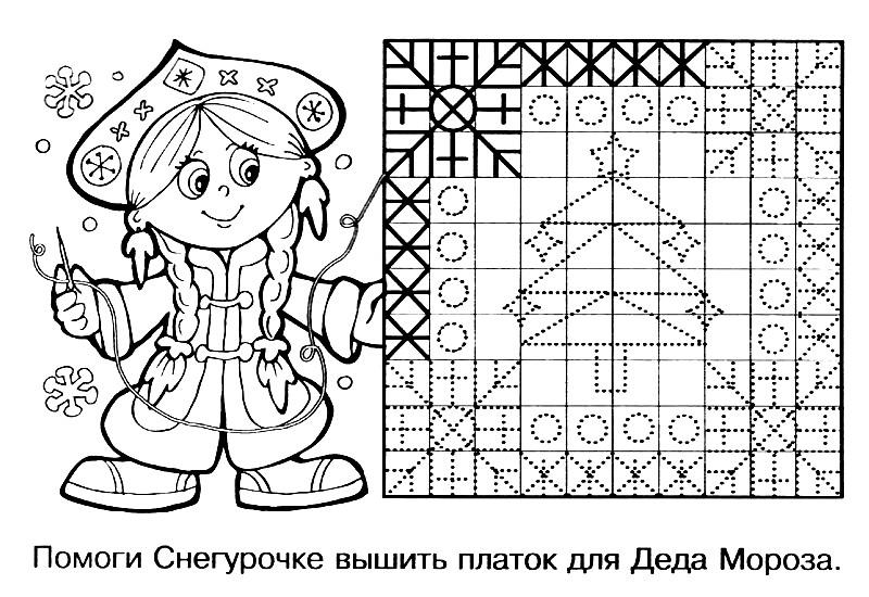 Раскраска помоги Снегурочке вышить платок