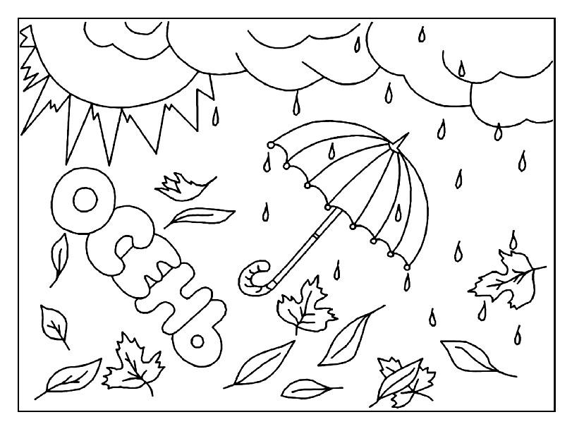 ОСЕНЬ | Раскраски для детей распечатать бесплатно в формате А4