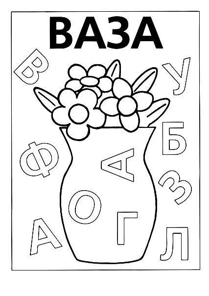 Раскраска ваза с буквами