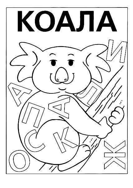 Раскраска коала с буквами