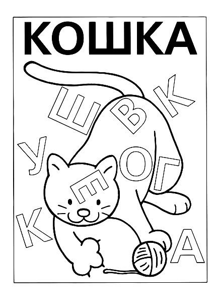 Раскраска кошка с буквами