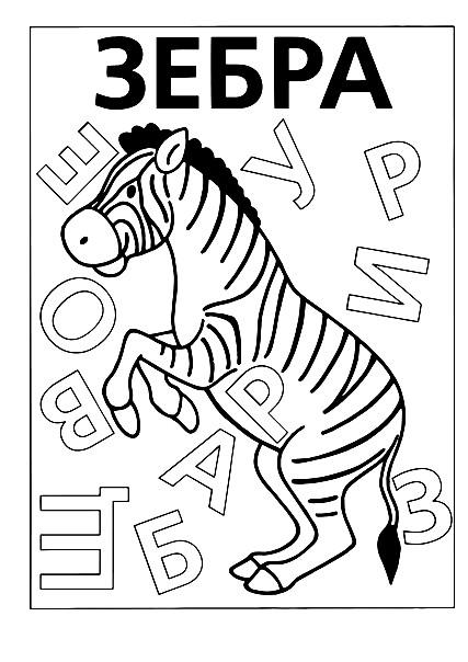 Раскраска зебра с буквами