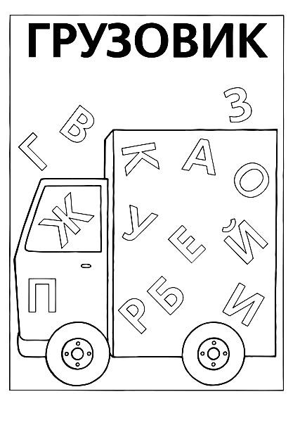 Раскраска грузовик с буквами