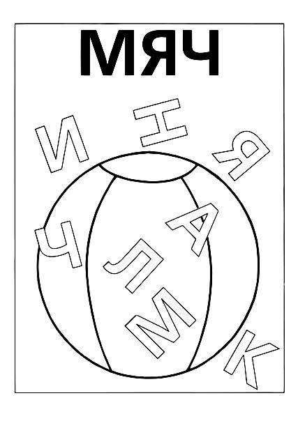 Раскраска мяч с буквами