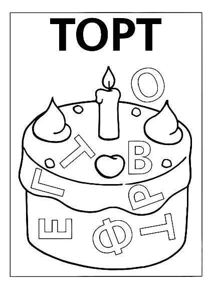 Раскраска торт с буквами