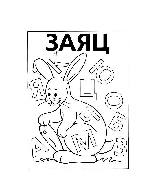 Раскраска заяц с буквами