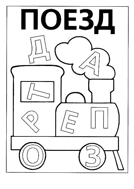 Раскраска поезд с буквами