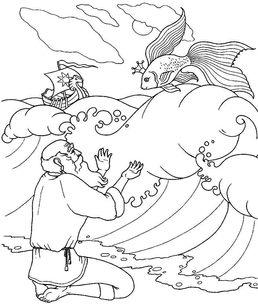 Раскраска сказка Пушкина о рыбаке и рыбке