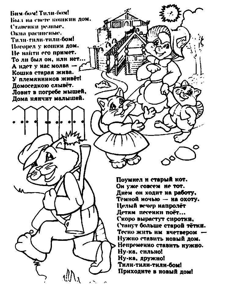 Раскраска тетя Кошка, племянники котята и кот Василий