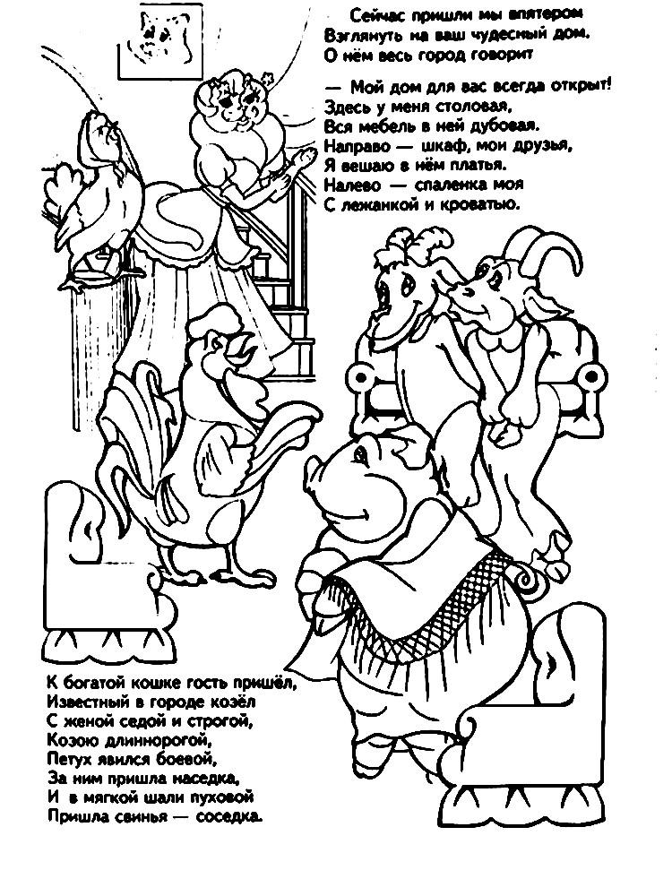 Раскраска сказка Кошкин дом