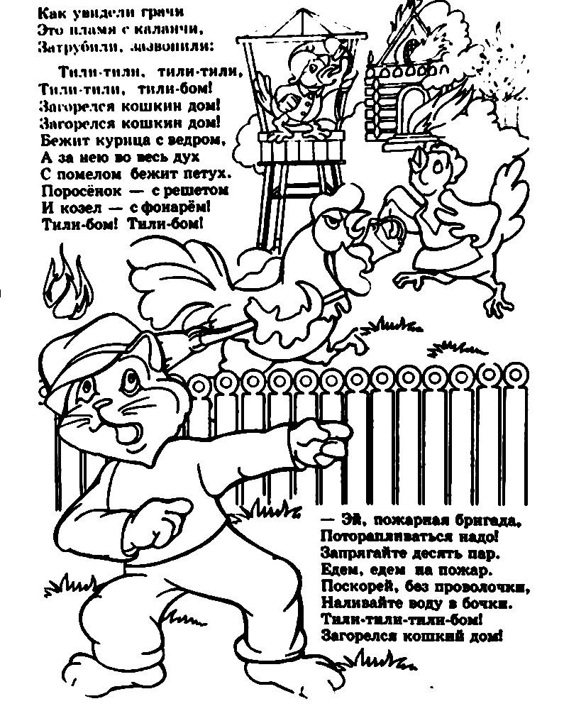 Раскраска тили бом тили бом загорелся Кошкин дом