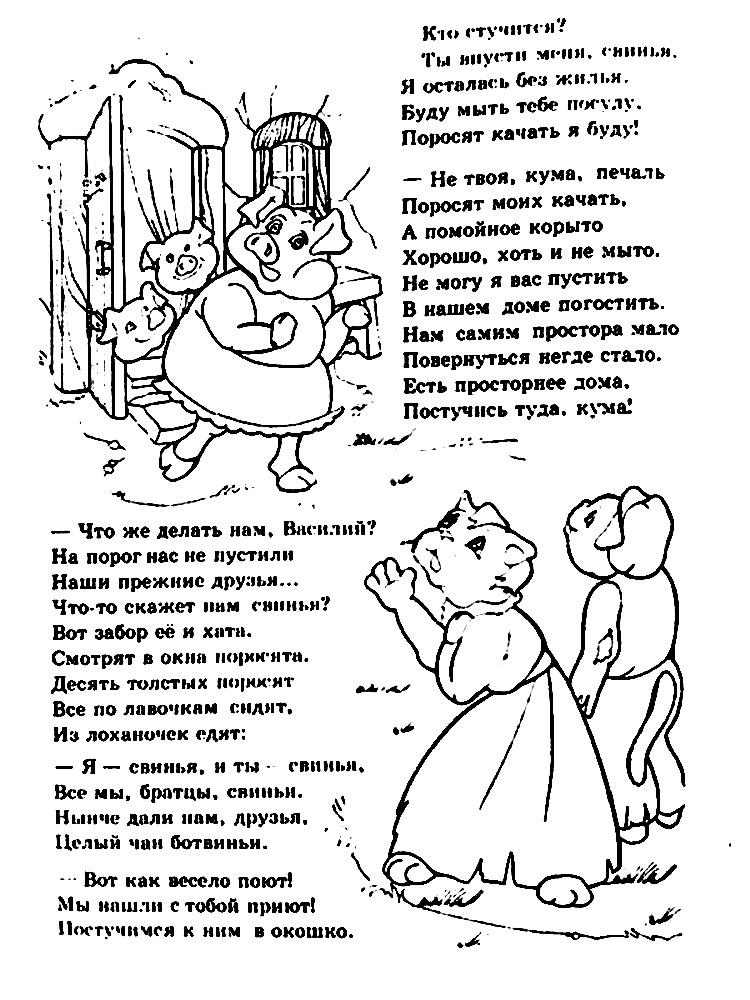 Раскраска Кошка просится на ночлег к свинье