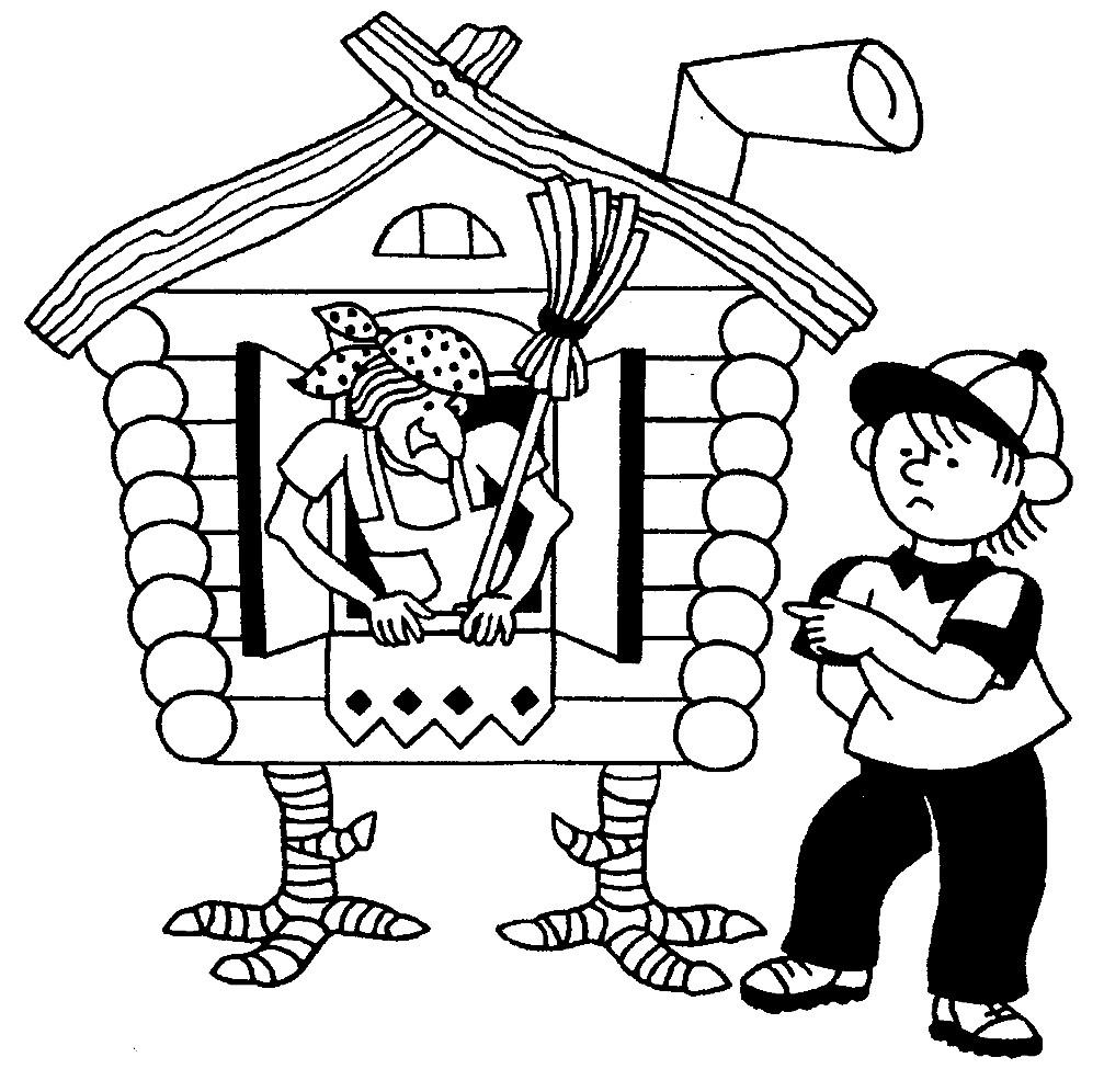 Раскраска Баба Яга и мальчик