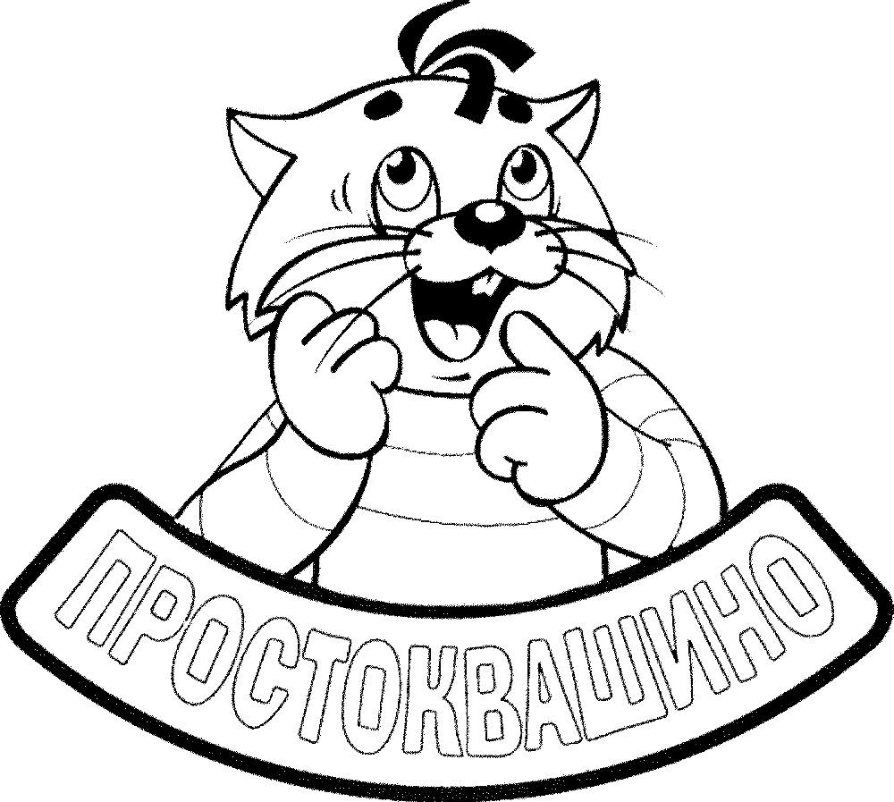 Раскраска кот Матроскин из Простоквашино