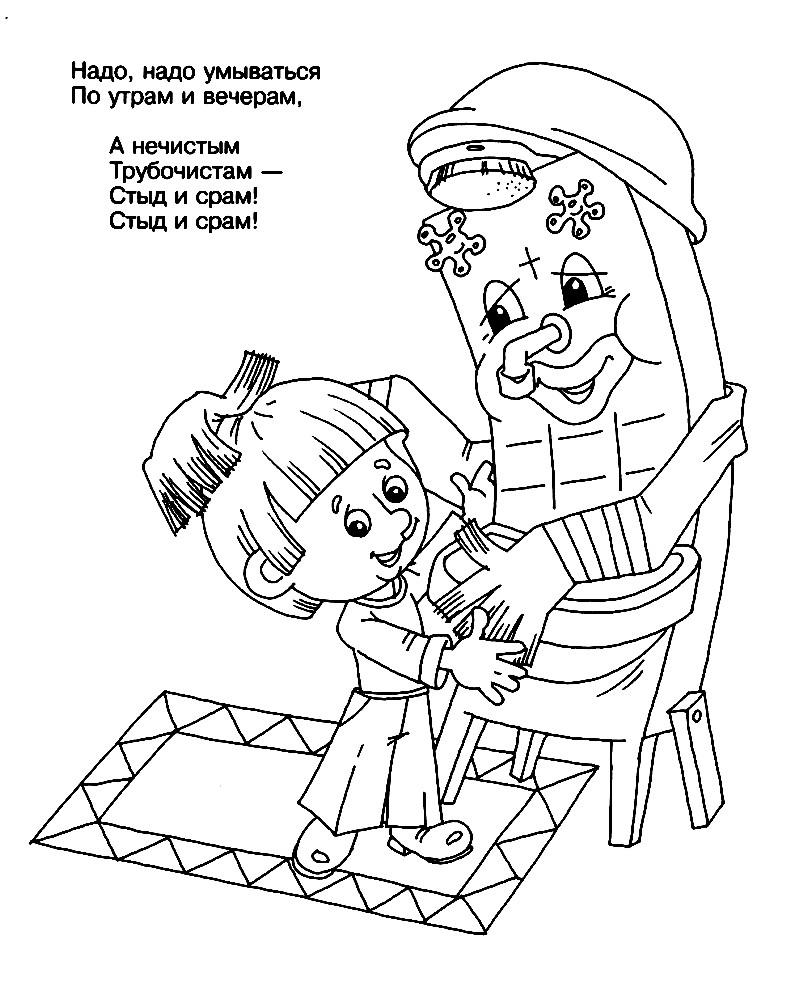 Раскраска Мойдодыр и мальчик