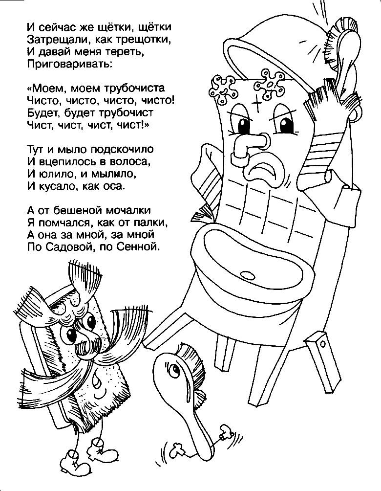 Раскраска Мойдодыр, щетка, мочалка