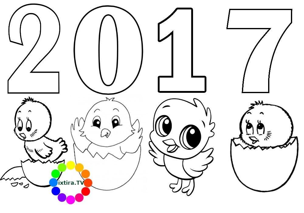 Раскраска 2017 год с цыплятами