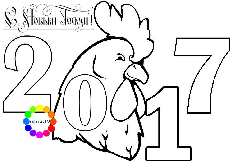 Раскраска 2017 — год Петуха