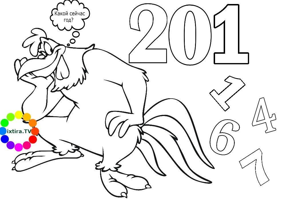 Раскраска угадай какой наступает год