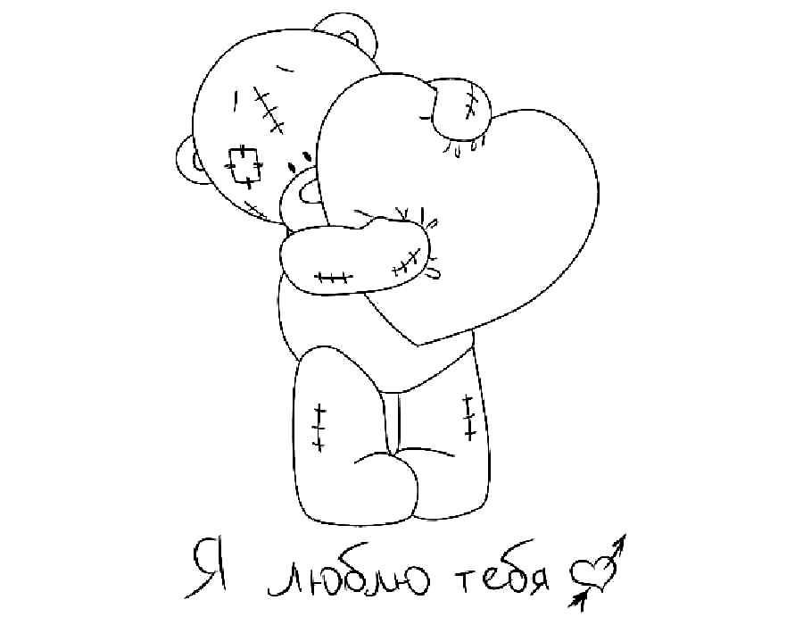 Раскраска Тедди с сердечком