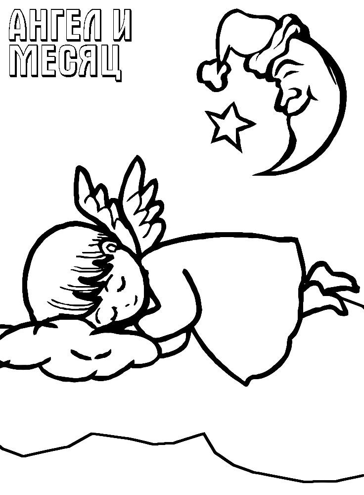 Раскраска ангел и месяц