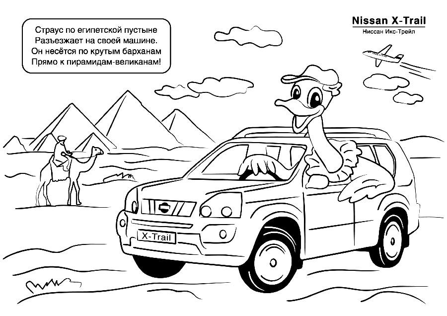 Раскраска Nissan X-Trail