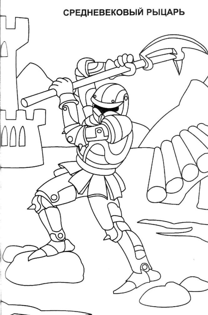 Раскраска средневековый робот (рыцарь)