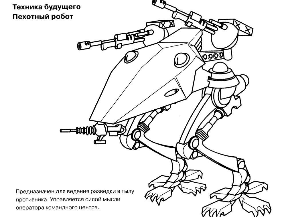Раскраска техника будущего — пехотный робот