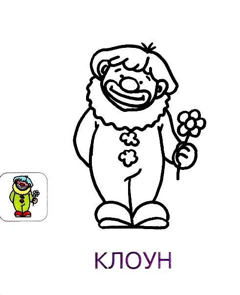 Раскраска игрушечный клоун
