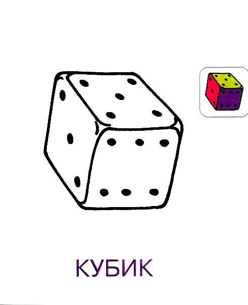 Раскраска кубик
