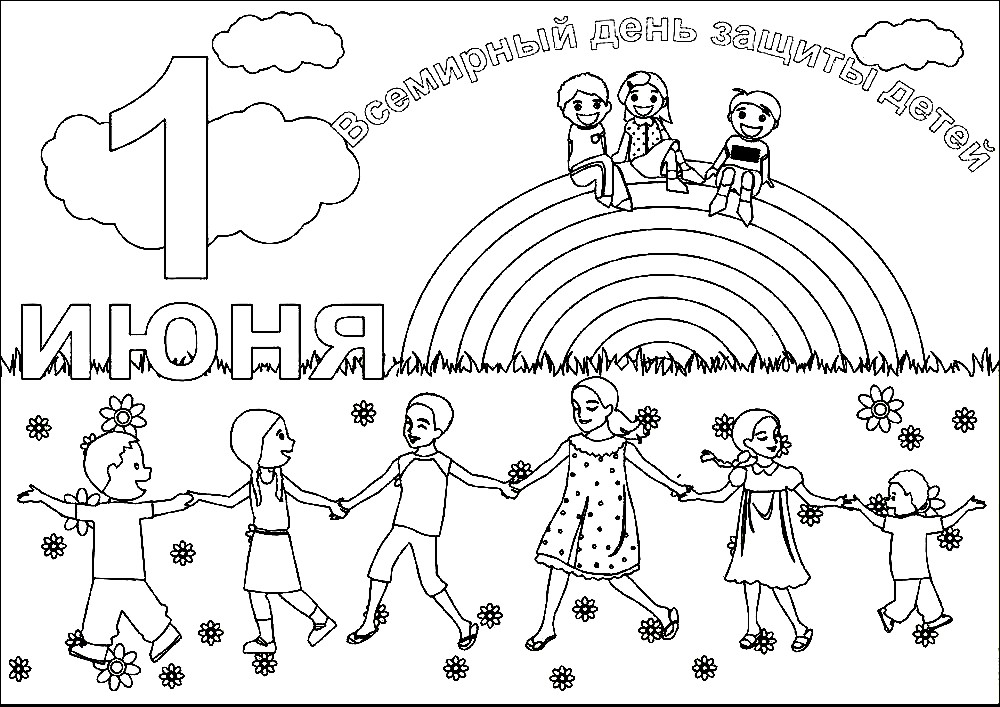 Раскраска 1 июня день защиты детей
