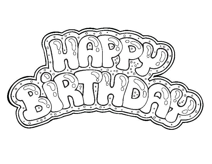 Раскраска надпись с днем рождения | Раскраски для детей ...
