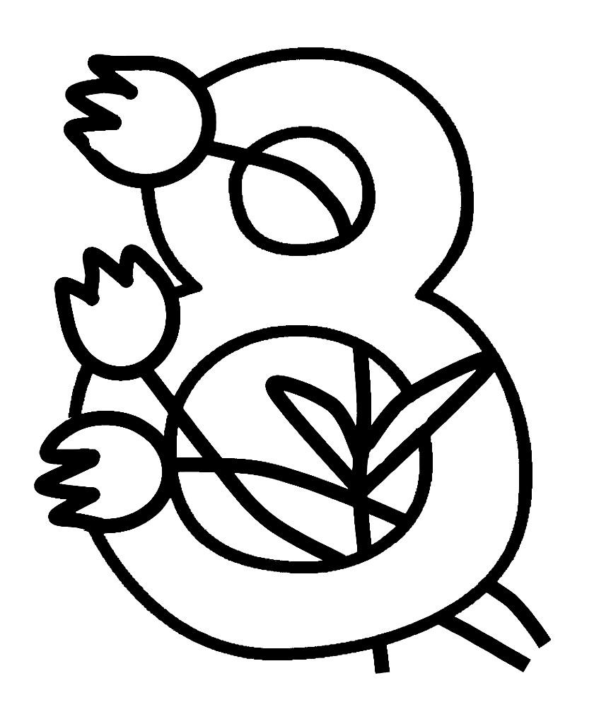 Раскраска с 8 Марта цифра 8 с цветами