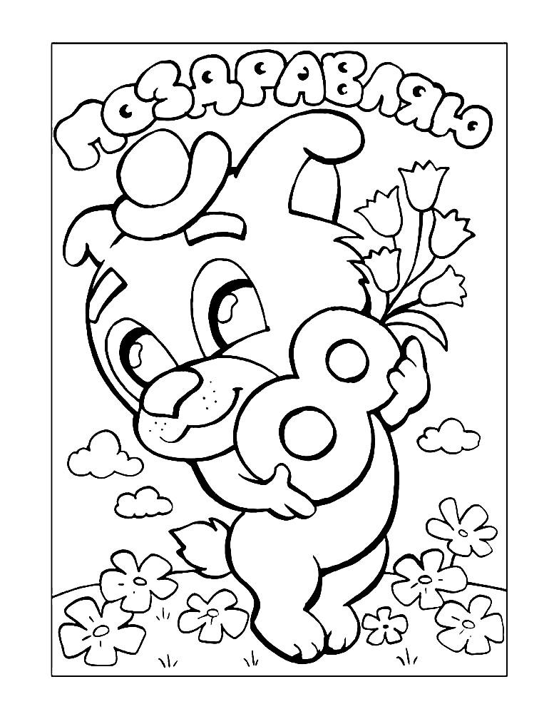 Раскраска открытка к 8 марта с собачкой