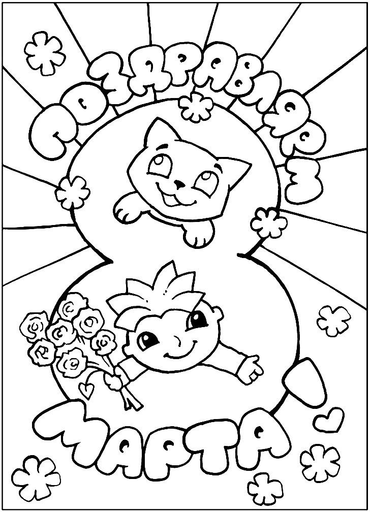 Раскраска 8 марта для малышей