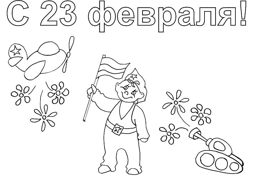 Раскраска на 23 февраля мальчик с флагом