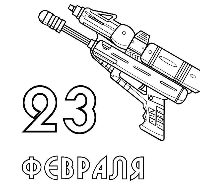 Раскраска боевое оружие