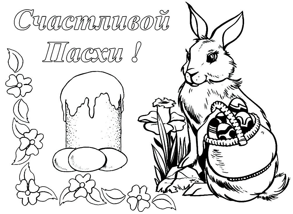 Раскраска открытка на Пасху