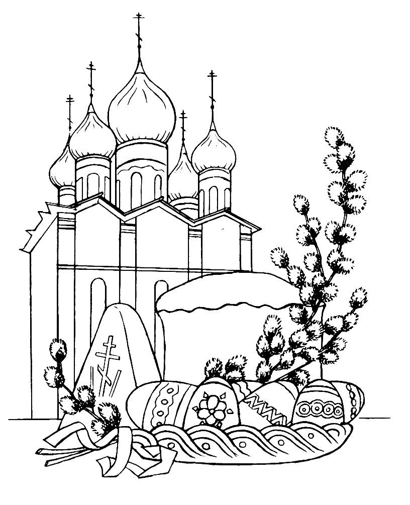 Раскраска церковь
