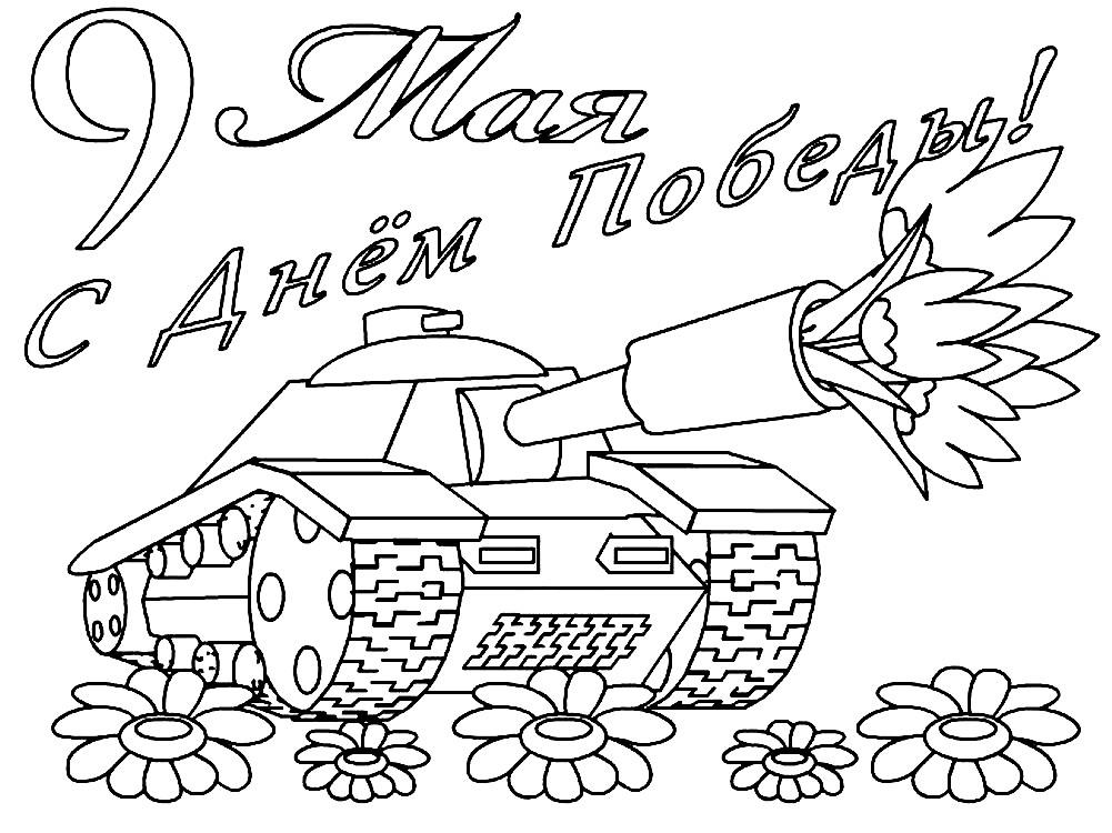 Раскраска открытка с танком