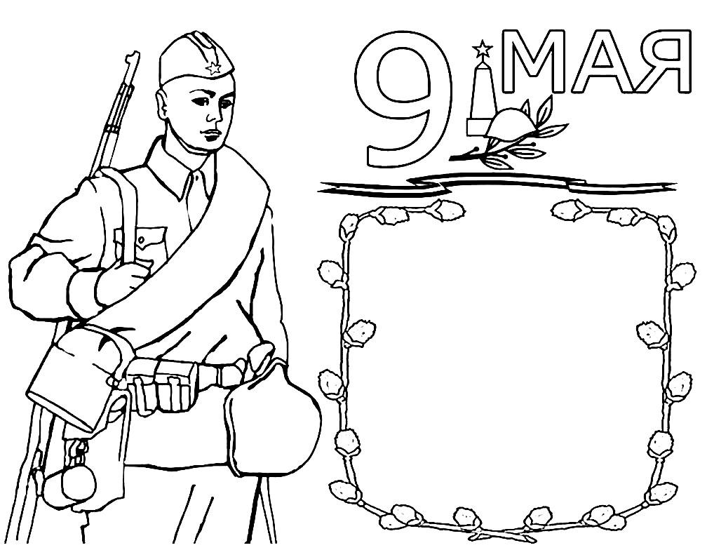Раскраска открытка с солдатом