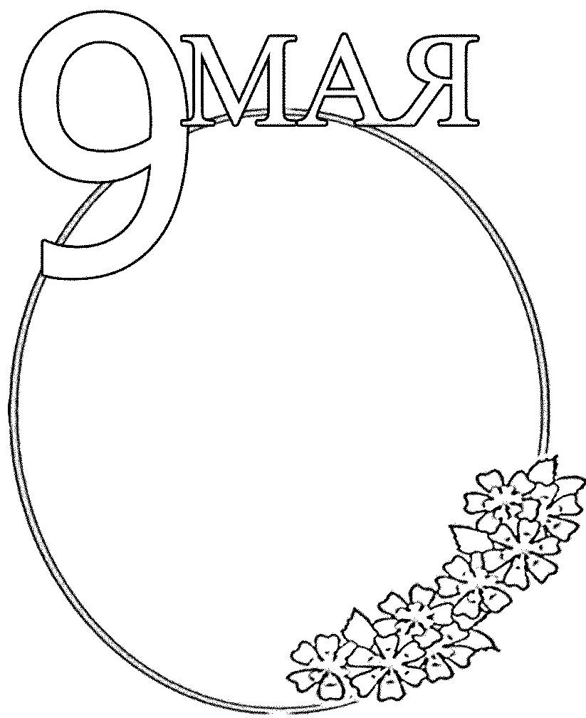 Раскраска открытка 9 мая с цветами