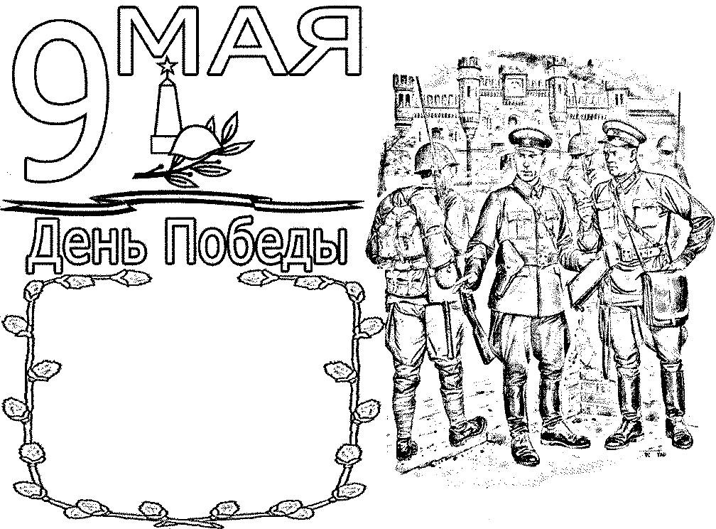 Раскраска открытка с военными