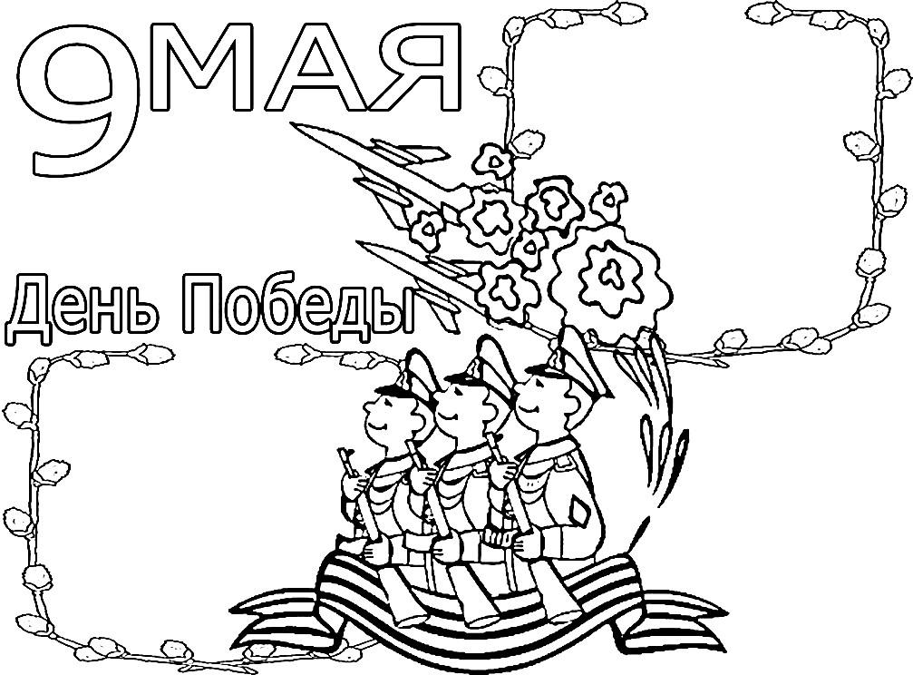 Раскраска открытка 9 мая